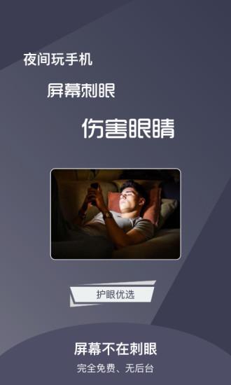 夜间护目镜手机版 v1.1.5 安卓版 2