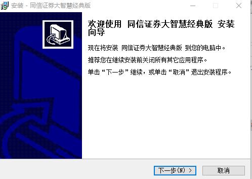 西藏同信证券大智慧经典版 正式版 0