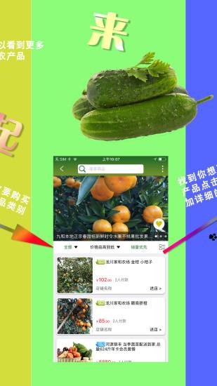 农卷风农产品 v1.1.63 安卓版 1