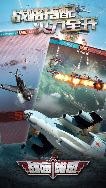 战鹰雄风九游游戏 v2.1.6 安卓版 2