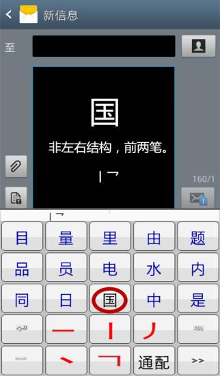 android汉字计算笔画
