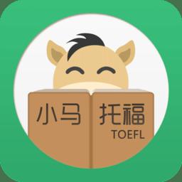 小马托福app