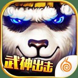太极熊猫游戏