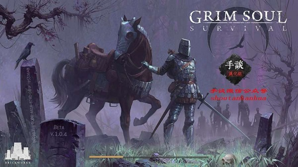 冷酷灵魂黑暗幻想生存无限能量版(grim soul) v2.0.0 安卓最新版0