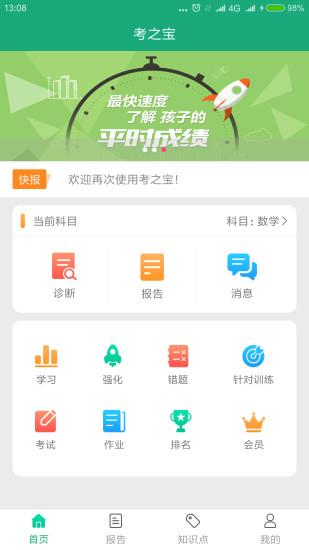 考之宝app v1.0.6 安卓版 0