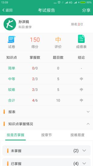 考之宝app v1.0.6 安卓版 1