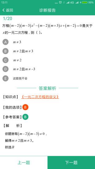 考之宝app v1.0.6 安卓版 3