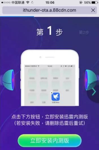 迅雷beta ios内测版 v5.53 iphone版 0
