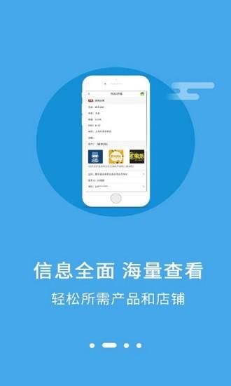 全球农产品网手机版 v2.78 安卓版 0