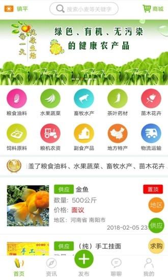 全球农产品网手机版 v2.78 安卓版 1