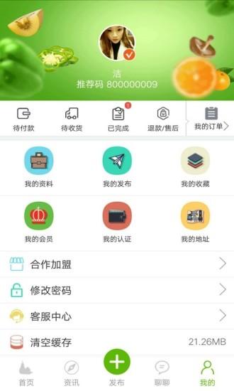 全球农产品网手机版 v2.78 安卓版 2