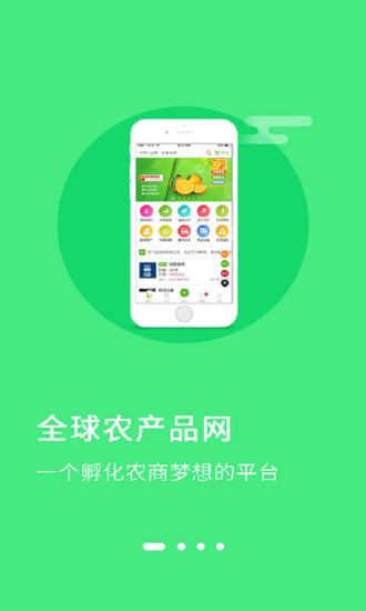 全球农产品网app