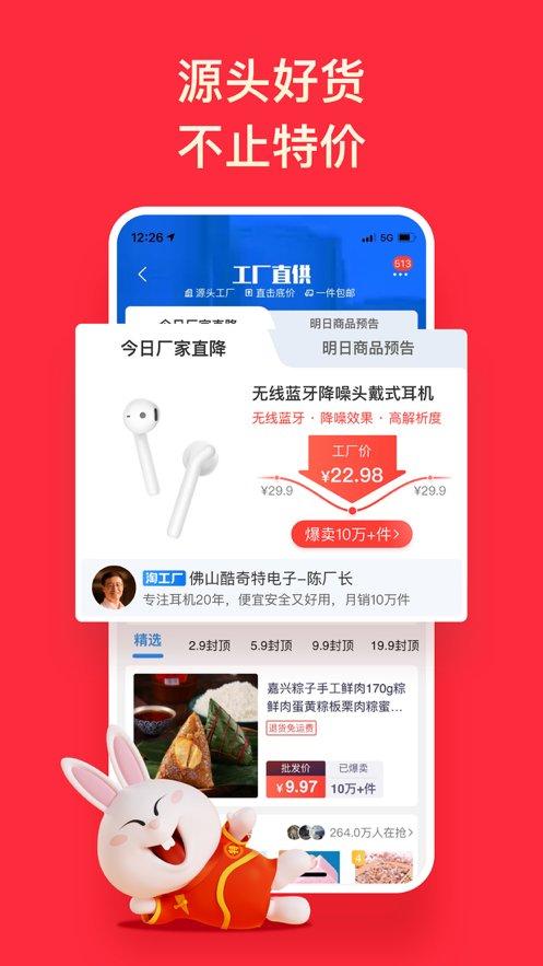 淘寶特價版最新版本 v3.28.0 iphone版 1