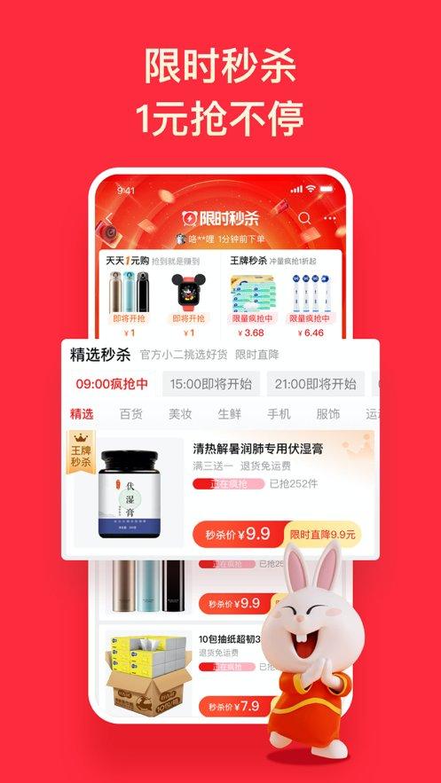 淘寶特價版最新版本 v3.28.0 iphone版 2