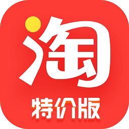手机淘宝特价版app