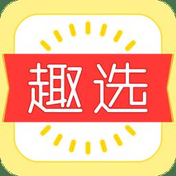 趣选app