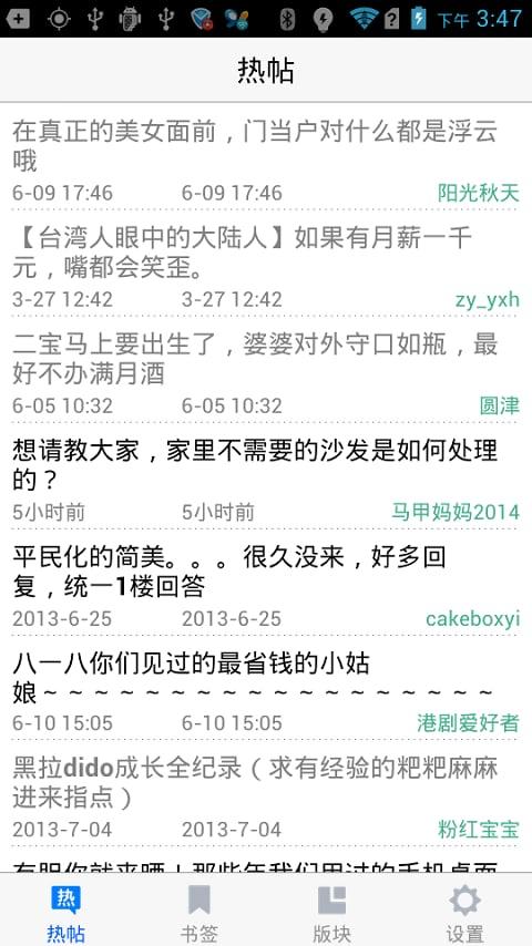 篱笆论坛老干部闲聊手机版 v2.2 安卓版 1