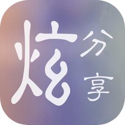 炫分享app