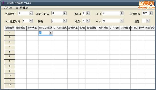 万华wh26对讲机写频软件