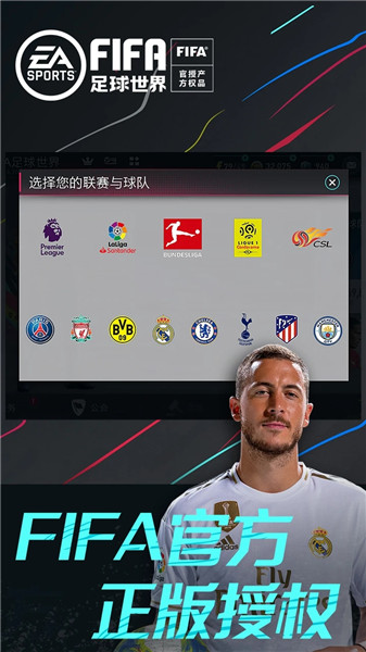 fifa足球世界手机版 v5.0.01 安卓版 0