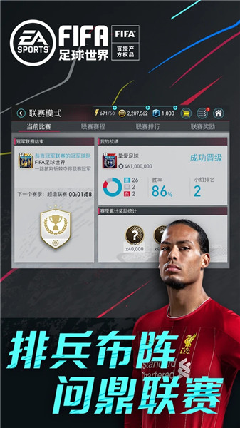 fifa足球世界手機版