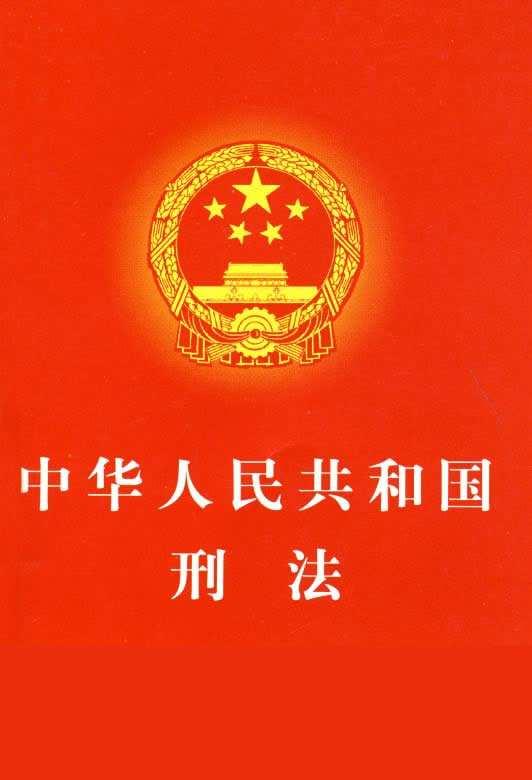 中华人平易近共和国刑法最新版