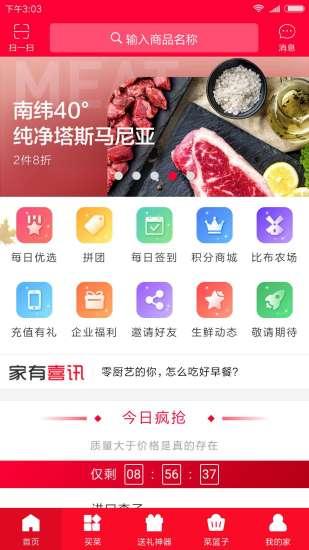 家乐宝生鲜手机版 v2.0.5 安卓版 0
