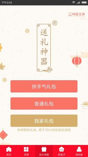 家乐宝生鲜手机版 v2.0.5 安卓版 2