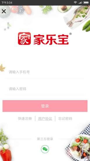 家乐宝生鲜手机版 v2.0.5 安卓版 1