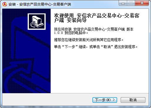 安信农产品交易中心客户端 v0.5.2 免费版 0