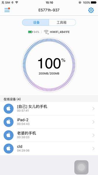 华为路由器管家手机版(HUAWEI HiLink) v9.0.1.323 安卓版0