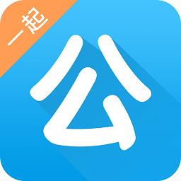 一起公考app ios版