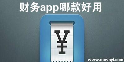 财务app