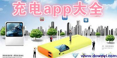 充电app