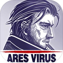阿瑞斯病毒b站版