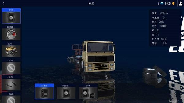 欧洲卡车模拟2中文手机游戏 v1.1 安卓版 1