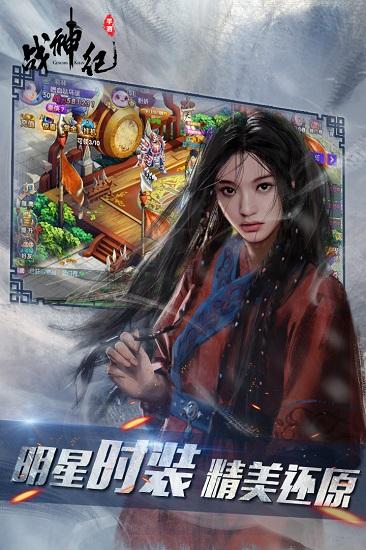 戰神紀游戲pc版 v2.122.060 最新版 0