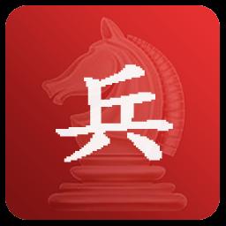 兵者國際象棋版