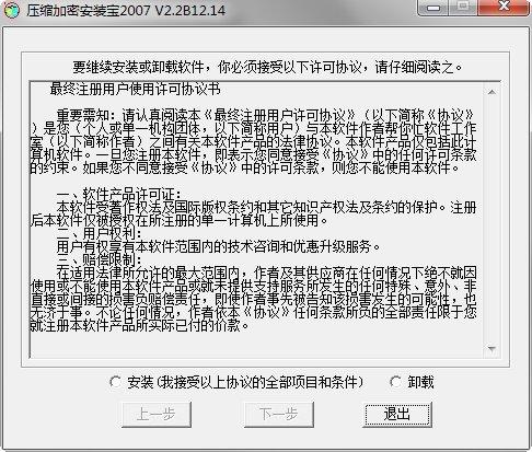 压缩加密安装宝2007软件