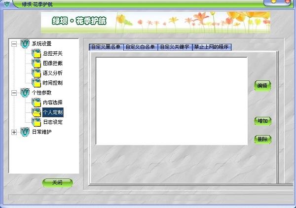 绿坝完美卸载工具 v0.8 免费版 0
