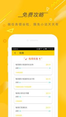 快看免费小说大全app