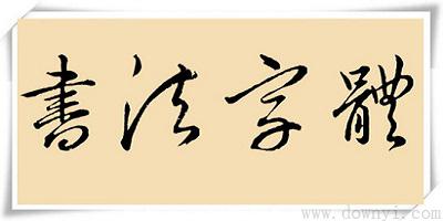 书法字体下载_书法字体大全_书法字体打包下载