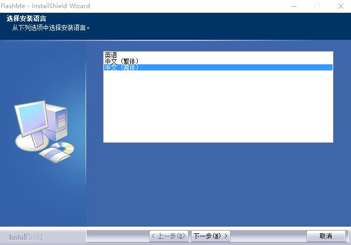 FlashMe(视频捕捉软件) v2.0 正式版0
