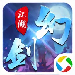 幻剑江湖九游游戏