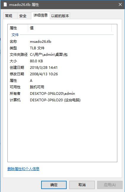 msado26.tlb文件