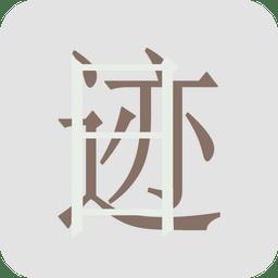 日迹app