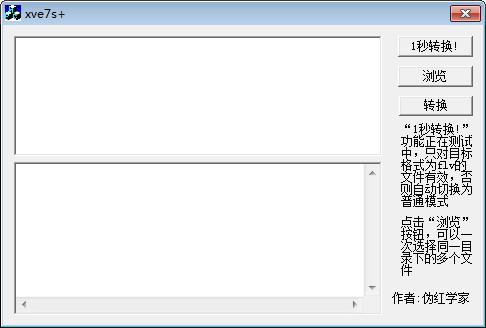 xv视频格式转换器软件