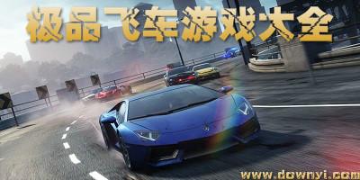 极品飞车哪个版本最好玩?极品飞车中文版下载_极品飞车全部版本下载