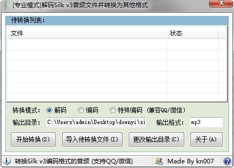 silk2mp3(微信silk文件转换mp3) v1.0.1 免费版 0