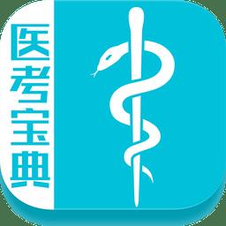 医考宝典软件